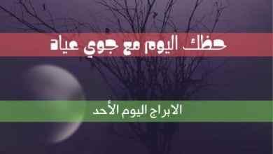 حظ الأبراج اليوم الأحد 21-2-2021 | جوي عياد وحظك اليوم 21 صفر/شباط