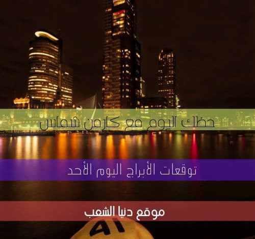 برجك اليوم 21/2/2021 كارمن شماس   الأبراج اليوم الأحد 21 شباط 2021   كارمن شماس