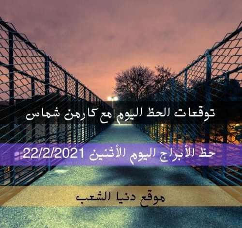 برجك اليوم كارمن شماس 22/2/2021 | الأبراج اليوم الأثنين 22 شباط 2021 | كارمن شماس