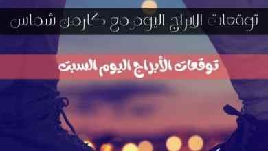 Photo of حظ الأبراج اليوم السبت 6/2/2021 كارمن شماس _توقعات اليوم 6 فبراير