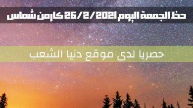 Photo of برجك اليوم كارمن شماس 26/2/2021 | الأبراج اليوم الجمعة 26 شباط 2021 | كارمن شماس