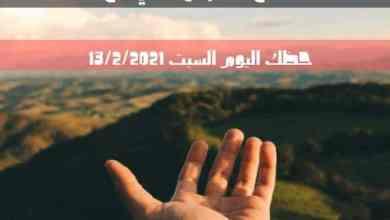 Photo of توقعات الأبراج اليومية اليوم السبت 13/2/2021| ماغي فرح وبرجك اليوم