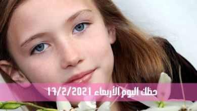 توقعات برج الحظ اليوم الأربعاء 17/2/2021 منيب الشيخ | والأبراج اليوم 17 فبراير 2021