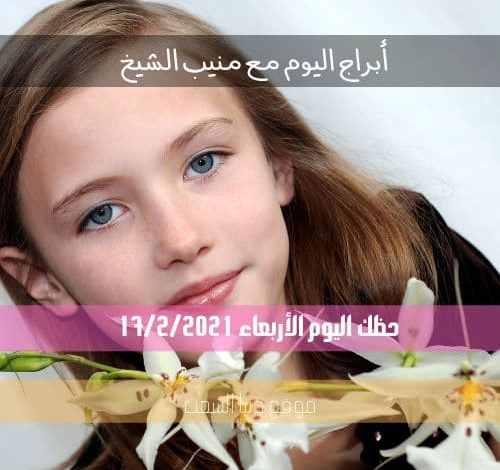 توقعات برج الحظ اليوم الأربعاء 17/2/2021 منيب الشيخ   والأبراج اليوم 17 فبراير 2021