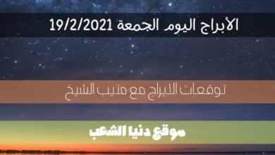 توقعات برج الحظ اليوم الجمعة 19/2/2021 منيب الشيخ   والأبراج اليوم 19 فبراير 2021