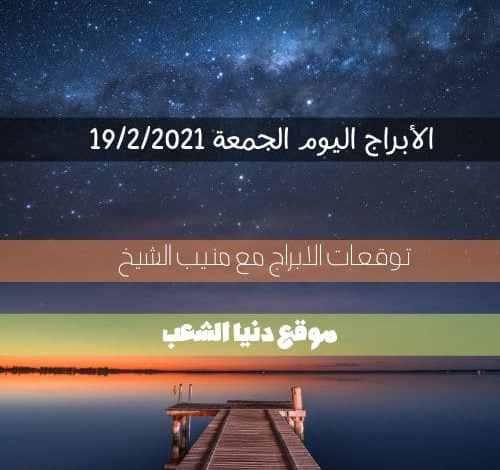 توقعات برج الحظ اليوم الجمعة 19/2/2021 منيب الشيخ | والأبراج اليوم 19 فبراير 2021
