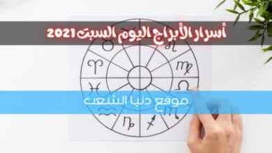 أسرار برجك السبت 6/3/2021   سر الأبراج اليوم 6 مارس 2021