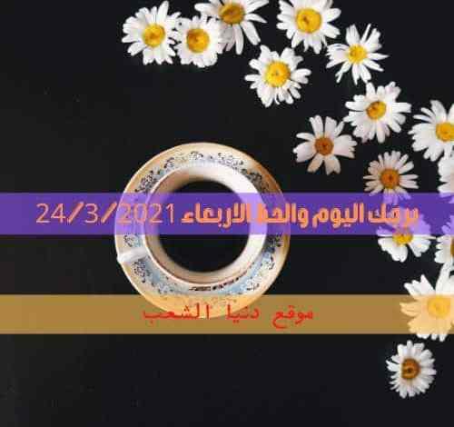 برجك اليوم الأربعاء 24 مارس 2021 | حظ الأبراج 24-3-2021