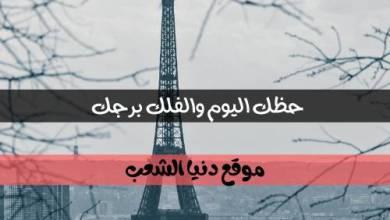 برجك اليوم الجمعة 26 مارس 2021   حظ الأبراج 26-3-2021