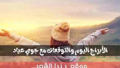 حظك اليوم الأحد 7/3/2021 جوي عياد والتوقعات 7 مارس/أذار