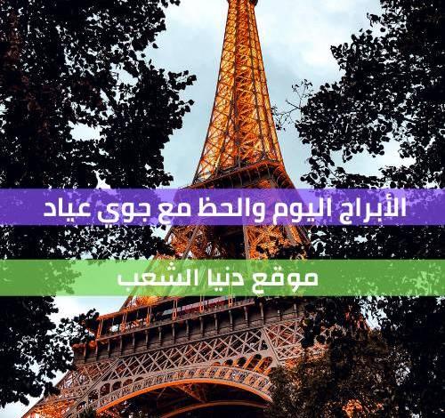 حظك اليوم الجمعة 26-3-2021 برج الفلك | جوي عياد 26 مارس/أذار 2021