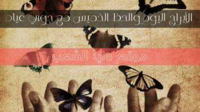 Photo of حظك اليوم الخميس جوي عياد 11/3/2021 والتوقعات 11 مارس/أذار