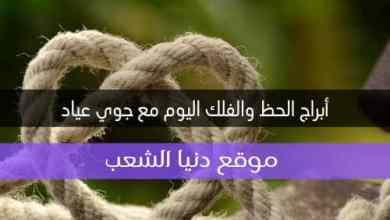 حظك الخميس 1/4/2021 جوي عياد | توقعات الأبراج 1 أذار 202
