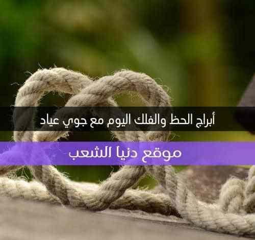 حظك الخميس 1/4/2021 جوي عياد   توقعات الأبراج 1 أذار 202
