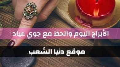 Photo of حظك اليوم السبت 6/3/2021 جوي عياد والتوقعات 3 مارس/أذار
