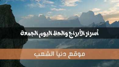 أسرار برجك 30/4/2021 اليوم الجمعة   حظ برجك 30- إبريل - 2021