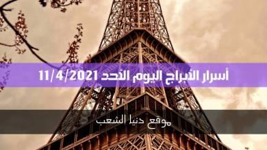أسرار برجك الأحد 11-4-2021 أبراج حظك | 11- إبريل - 2021
