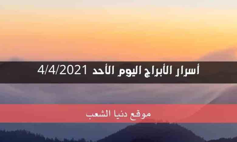 أسرار برجك اليوم الأحد 4/4/2021 | الأبراج اليومية 4- نيسان - 2021