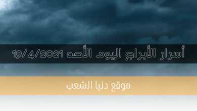 أسرار برجك اليوم 19-4-2021 الأثنين أبراج فلكية | 19- نيسان - 2021