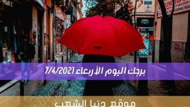 برجك والحظ اليوم الأربعاء 7/4/2021 , الأبراج والفلك 7 إبريل/نيسان 2021