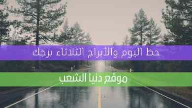 برجك والحظ اليوم الثلاثاء 6/4/2021 , الأبراج والفلك 6 إبريل/نيسان 2021