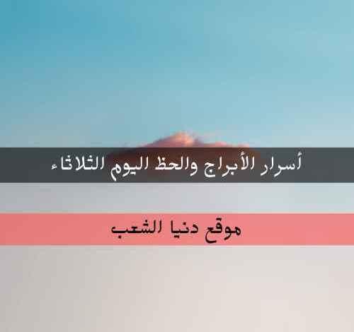 أسرار برجك ليوم الثلاثاء 25/أيار/2021 التنبؤ بالحظ   أسرار الفلك 25/5/2021