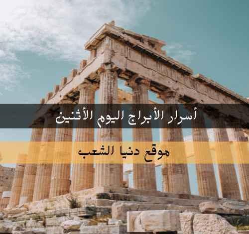 حظك والأبراج الثلاثاء 18-5-2021 التنبؤ بالأبراج   أسرار برجك 18/ مايو/2021