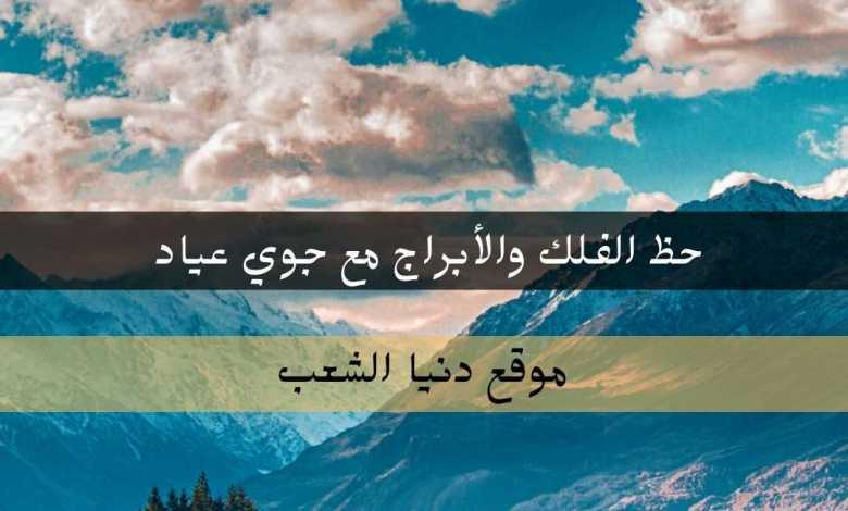 خمن حظ السبت 15/مايو/2021 جوي عياد / 15/5/2021 معرفة الفلك