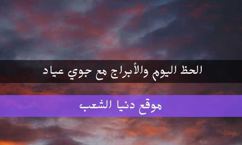 خمن حظ الأحد 16/مايو/2021 جوي عياد / 16/5/2021 معرفة الفلك