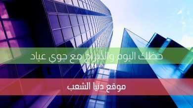 برج اليوم الثلاثاء 4/أيار/2021 جوي عياد / برجك وحظك 4 مايو 2021