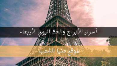 برج اليوم الأربعاء 12/5/2021 أسرار برجك | التنبؤ الفلكي 12/ ايار / 2021