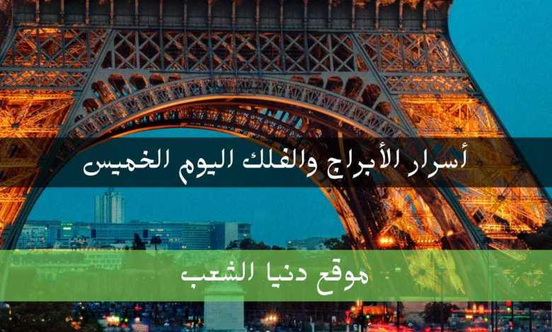 برج اليوم الخميس 13/5/2021 أسرار برجك   التنبؤ الفلكي 13/ ايار / 2021