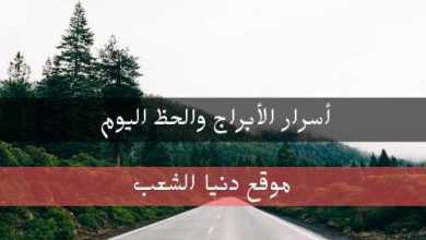 حظ يوم الأحد 27/6/2021 أسرار برجك / أبراج يومك 27 يونيو