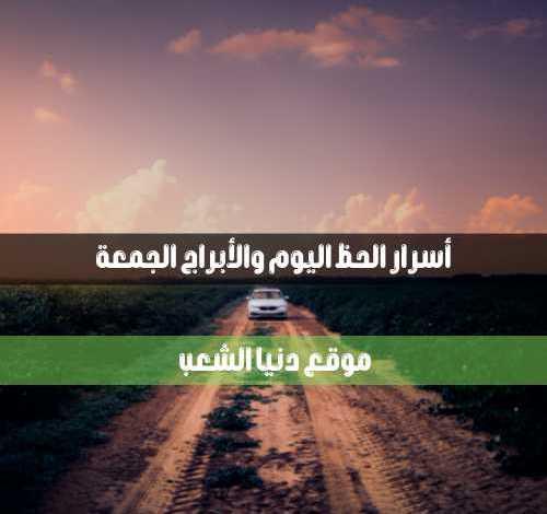 أسرار برجك الجمعة 11-6-2021 سر الحظ | 11/حزيران/2021