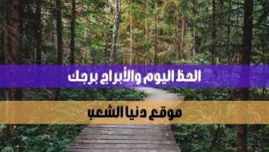 حظك الجمعة 18/6/2021 برجك / التنبؤ بالأبراج 18 يونيو 2021