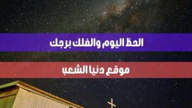 حظك الخميس 17/6/2021 برجك / التنبؤ بالأبراج 17 يونيو 2021