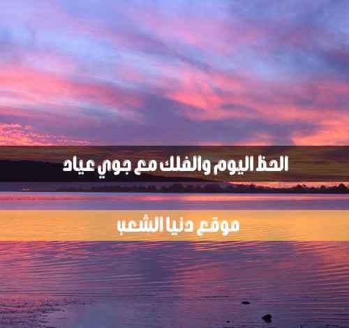 توقعات حظ اليوم 8/6/2021 الثلاثاء جوي عياد