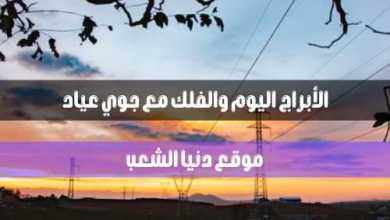 توقعات حظ اليوم 11/6/2021 الجمعة جوي عياد