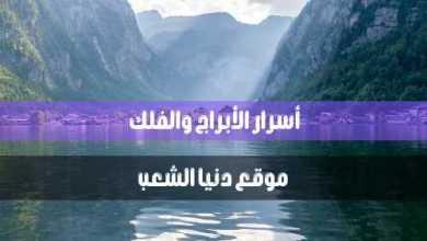 أسرار برجك الأحد 1/8/2021 / سر الفلك 1 آب 2021