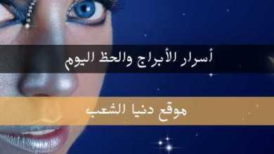 أسرار برجك الجمعة 30/7/2021 / سر الفلك 30 تموز 2021