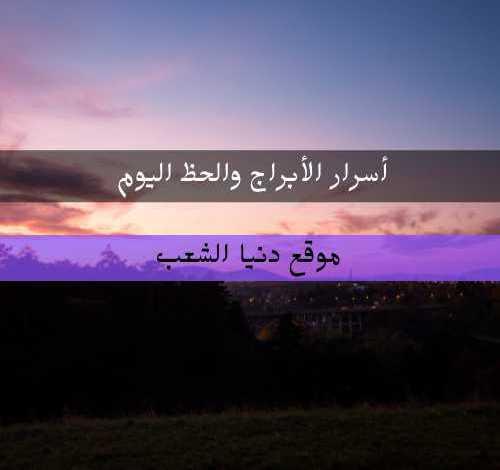 أسرار برجك ليوم الخميس 5/أغسطس/2021   أبراج الحظ 5/8/2021