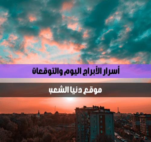 اليوم الثلاثاء أسرار برجك 10/8/2021 .. سر حظك 10/أب/2021