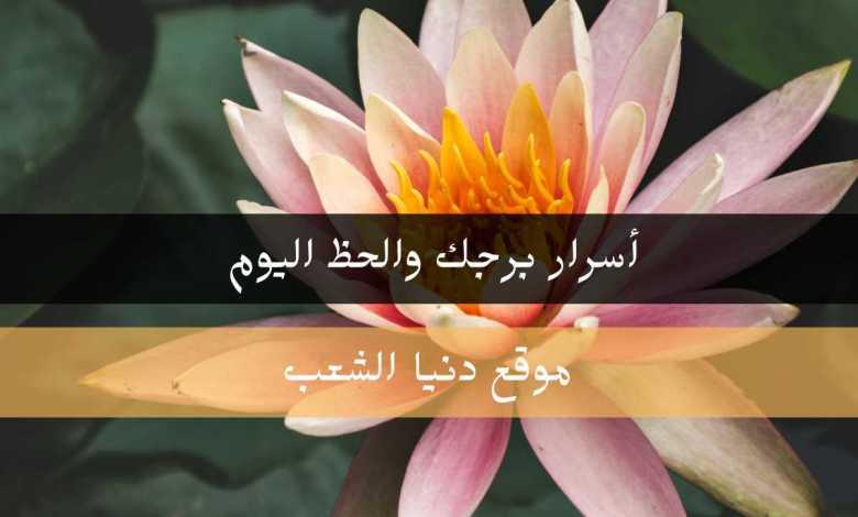 الحظ وبرجك الخميس 26/8/2021 | حظ الفلك 26-اب-2021