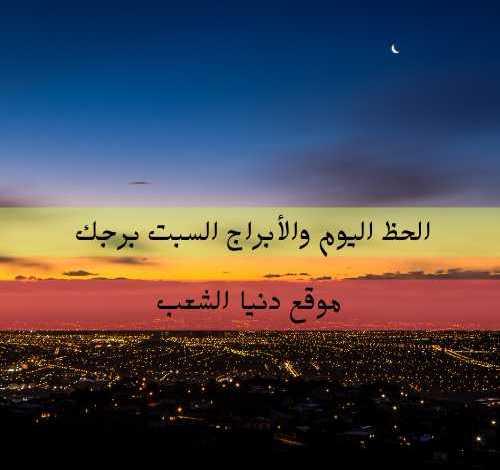 الحظ وبرجك السبت 28/8/2021   حظ الفلك 28-اب-2021