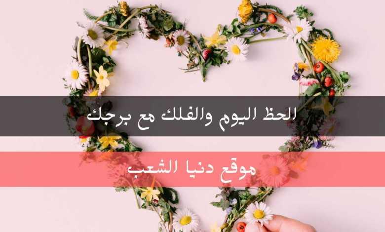 الحظ وبرجك الأربعاء 25/8/2021   حظ الفلك 25-اب-2021