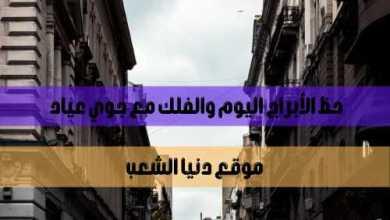 الأبراج ليوم الأثنين 2 آب2021 مع جوي عياد , حظك 2/8/2021