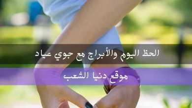 توقعات أبراج اليوم الأثنين 30/8/2021 جوي عياد / 30اب2021