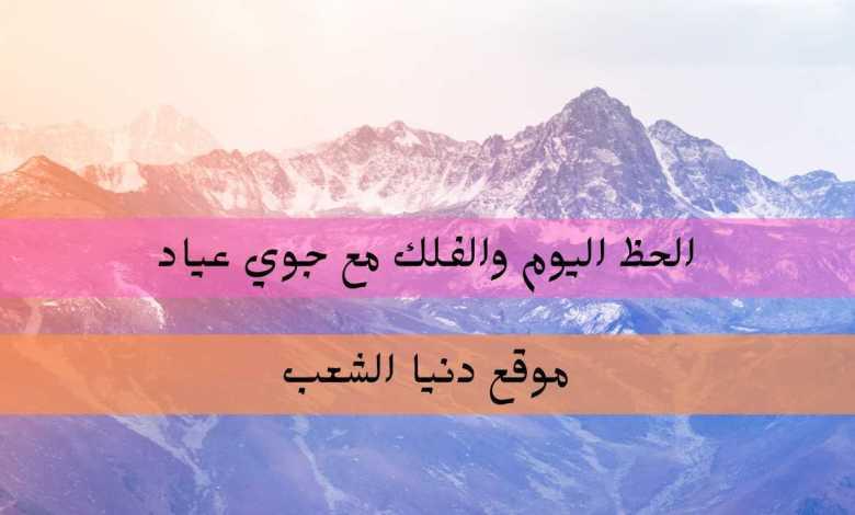 حظك اليوم الجمعة 6/8/2021 جوي عياد / حظك 6/أغسطس/2021