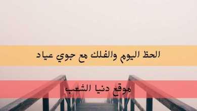 توقعات أبراج اليوم الثلاثاء 31/8/2021 جوي عياد / 31اب2021