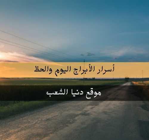 الحظ وأبراج الأربعاء 15/9/2021 أسرار برجك / 15 سبتمبر 2021